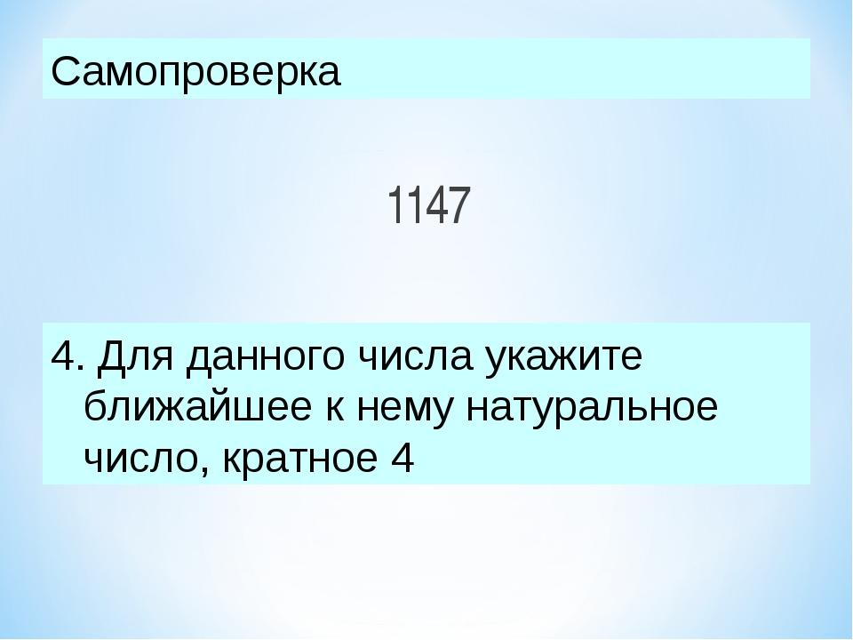 1147 4. Для данного числа укажите ближайшее к нему натуральное число, кратное...
