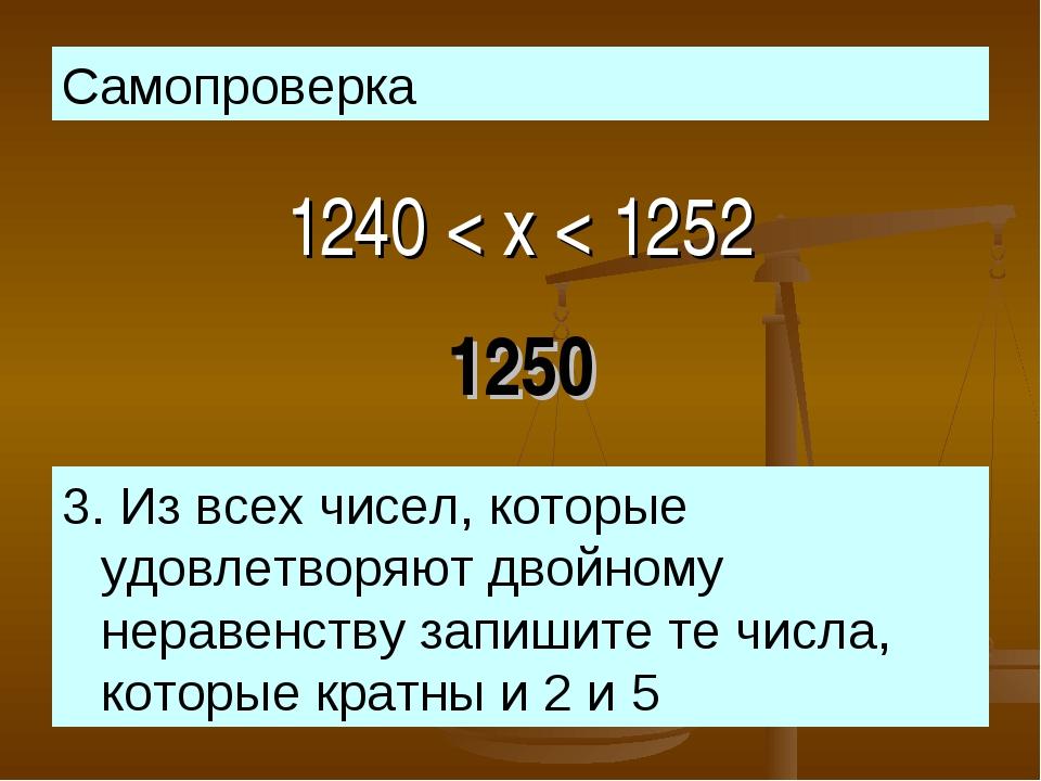 1240 < х < 1252 3. Из всех чисел, которые удовлетворяют двойному неравенству...