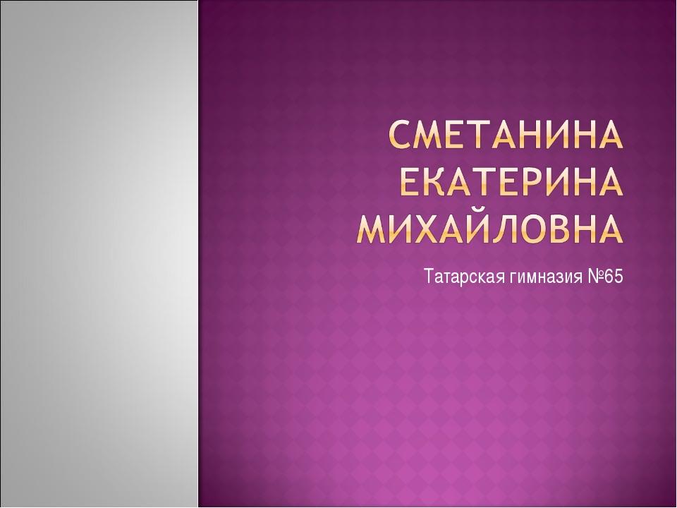 Татарская гимназия №65