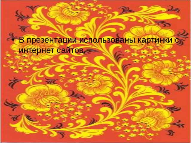 В презентации использованы картинки с интернет сайтов.