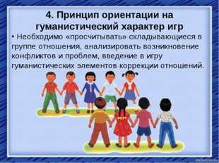 4. Принцип ориентации на гуманистический характер игр Необходимо «просчитыват