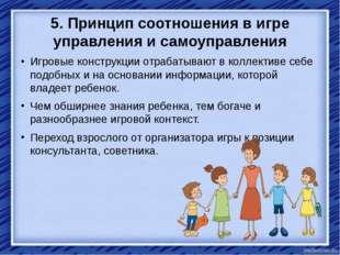 5. Принцип соотношения в игре управления и самоуправления Игровые конструкции