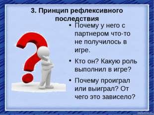 3. Принцип рефлексивного последствия Почему у него с партнером что-то не полу