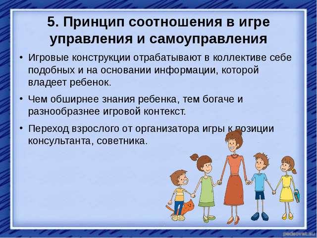 5. Принцип соотношения в игре управления и самоуправления Игровые конструкции...