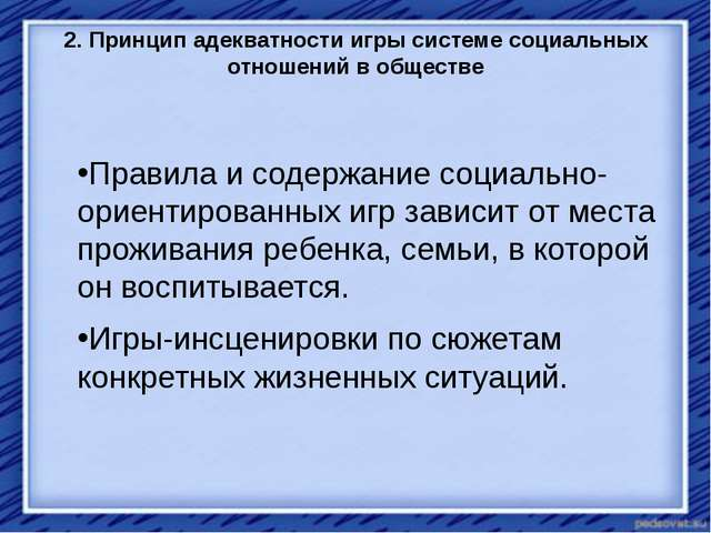 2. Принцип адекватности игры системе социальных отношений в обществе Правила...