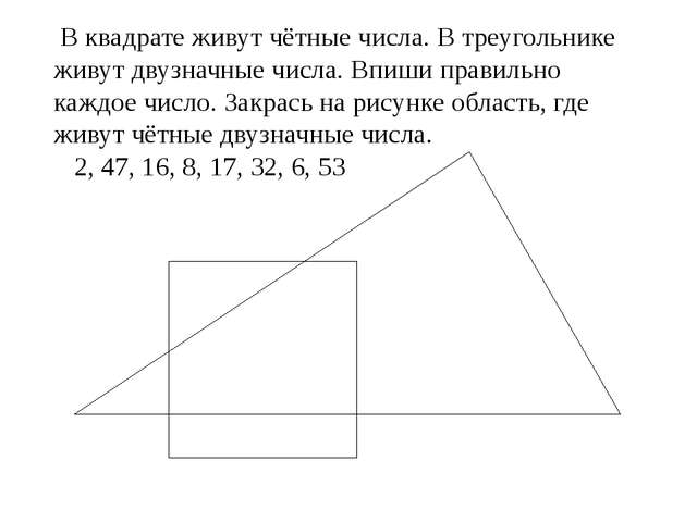 В квадрате живут чётные числа. В треугольнике живут двузначные числа. Впиши...