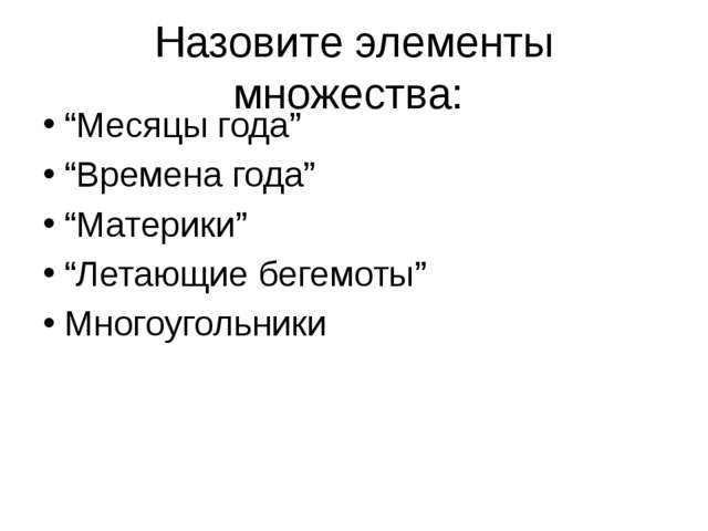 """Назовите элементы множества: """"Месяцы года"""" """"Времена года"""" """"Материки"""" """"Летающи..."""
