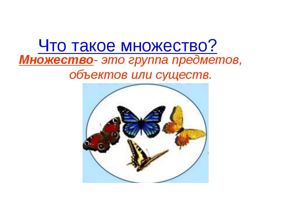 Что такое множество? Множество- это группа предметов, объектов или существ.