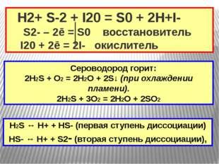 H2+ S-2 + I20 = S0 + 2H+I- S2- – 2ē = S0 восстановитель I20 + 2ē = 2I- окисл