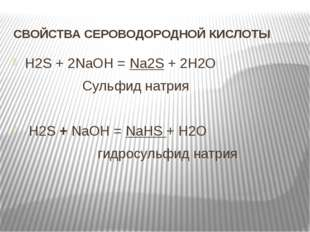 СВОЙСТВА СЕРОВОДОРОДНОЙ КИСЛОТЫ H2S + 2NaOH = Na2S + 2H2O Сульфид натрия H2S