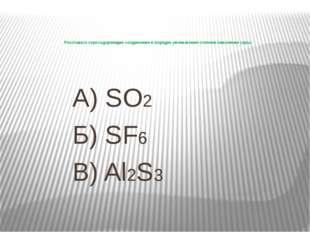 Расставьте серосодержащие соединения в порядке уменьшения степени окисления с