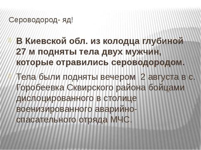 Сероводород- яд! В Киевской обл. из колодца глубиной 27 м подняты тела двух м...