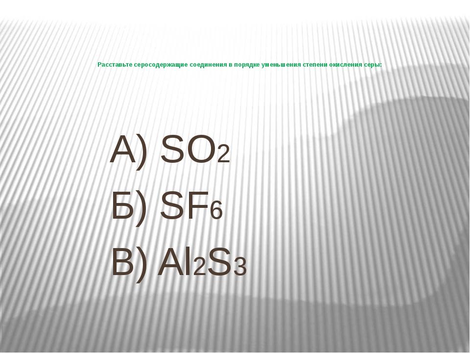 Расставьте серосодержащие соединения в порядке уменьшения степени окисления с...