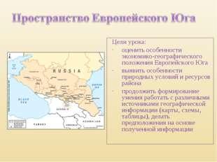 Цели урока: оценить особенности экономико-географического положения Европейск