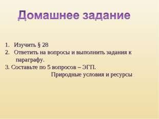 Изучить § 28 Ответить на вопросы и выполнить задания к параграфу. 3. Составьт