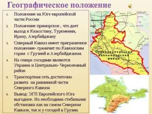 Положение на Юге европейской части России Положение приморское , что дает вых