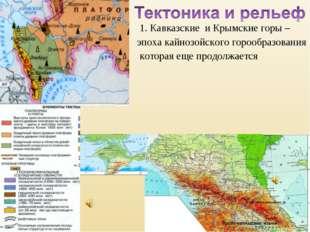 1. Кавказские и Крымские горы – эпоха кайнозойского горообразования которая