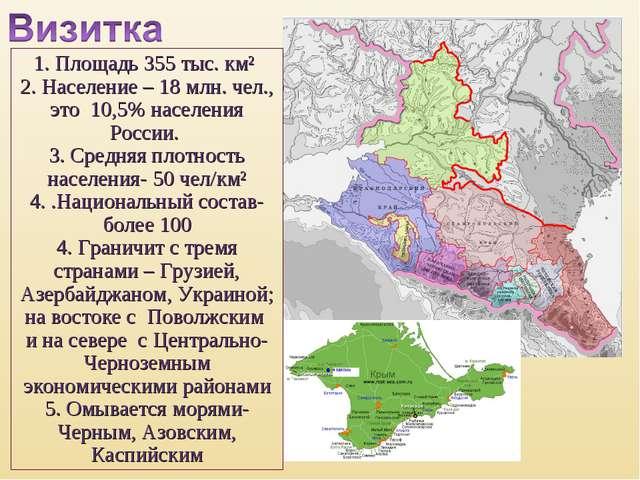 1. Площадь 355 тыс. км² 2. Население – 18 млн. чел., это 10,5% населения Росс...