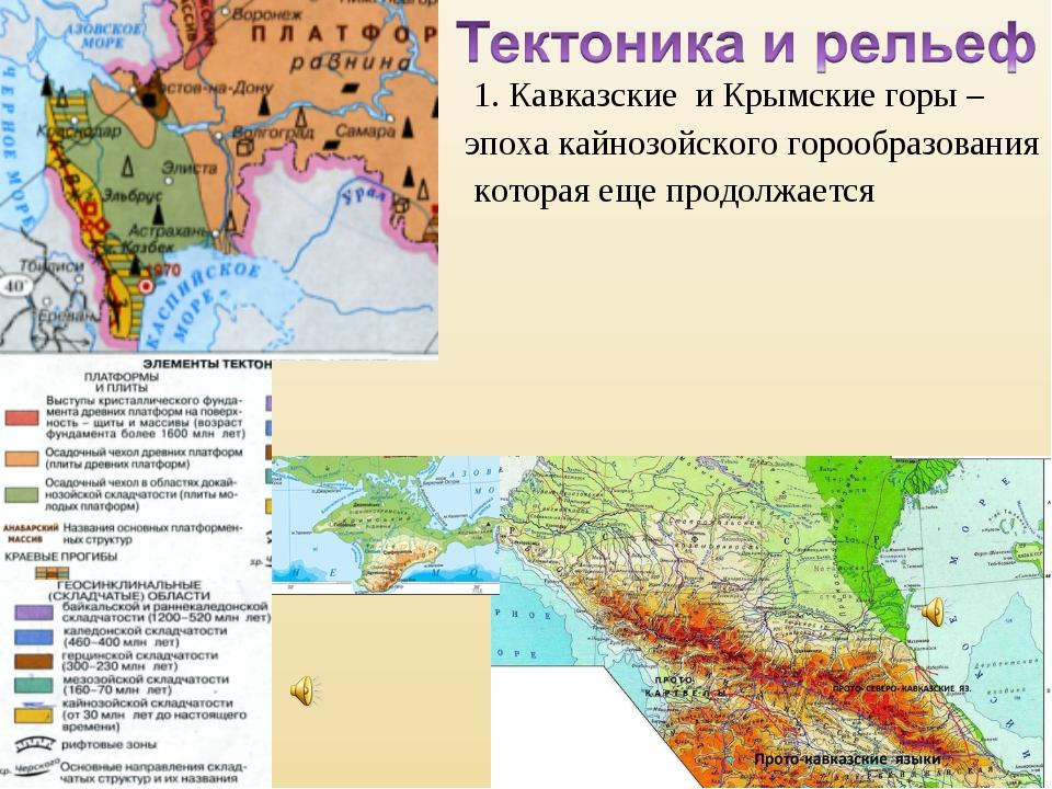 1. Кавказские и Крымские горы – эпоха кайнозойского горообразования которая...