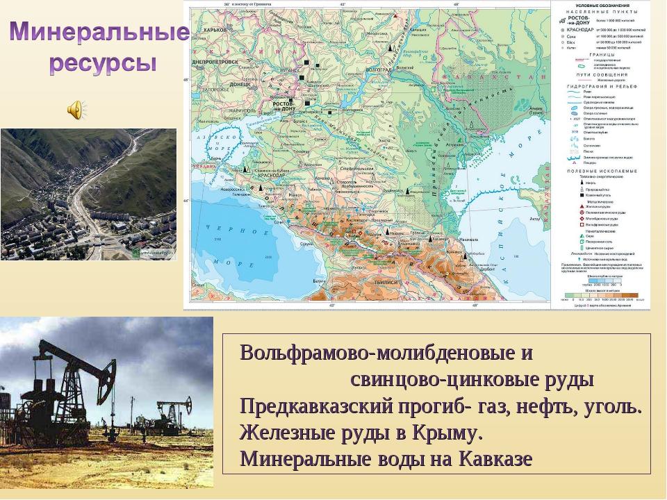 Вольфрамово-молибденовые и свинцово-цинковые руды Предкавказский прогиб- газ,...