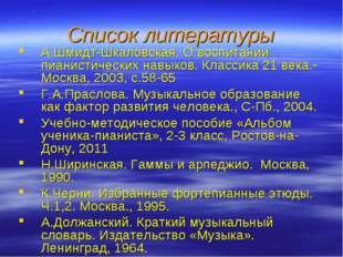 Список литературы А.Шмидт-Шкаловская. О воспитании пианистических навыков. Кл