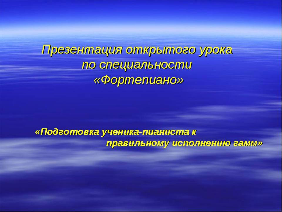 Презентация открытого урока по специальности «Фортепиано» «Подготовка ученика...