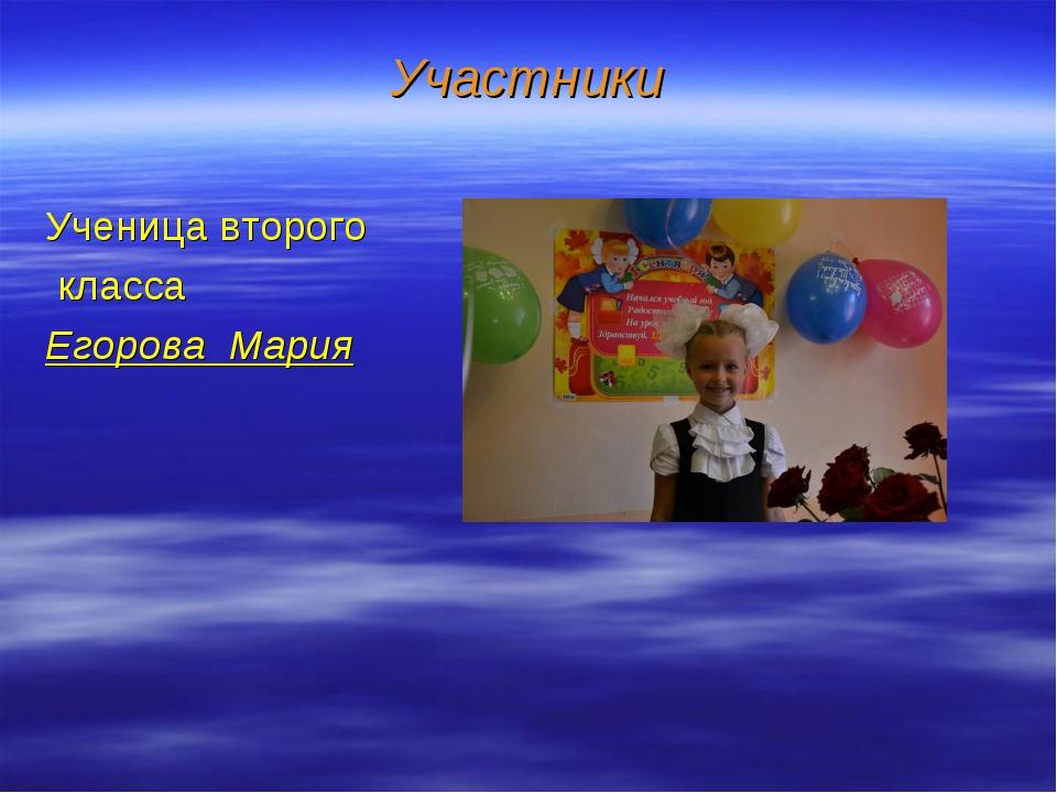 Участники Ученица второго класса Егорова Мария