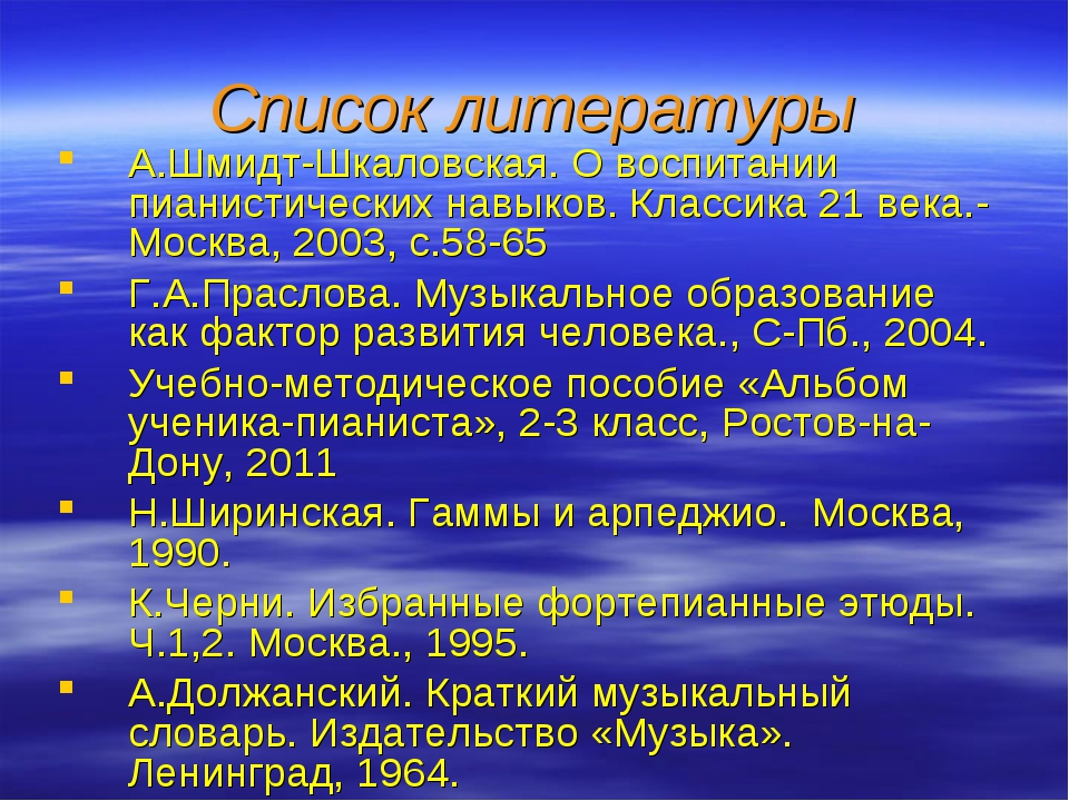 Список литературы А.Шмидт-Шкаловская. О воспитании пианистических навыков. Кл...