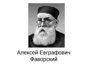 Алексей Евграфович Фаворский