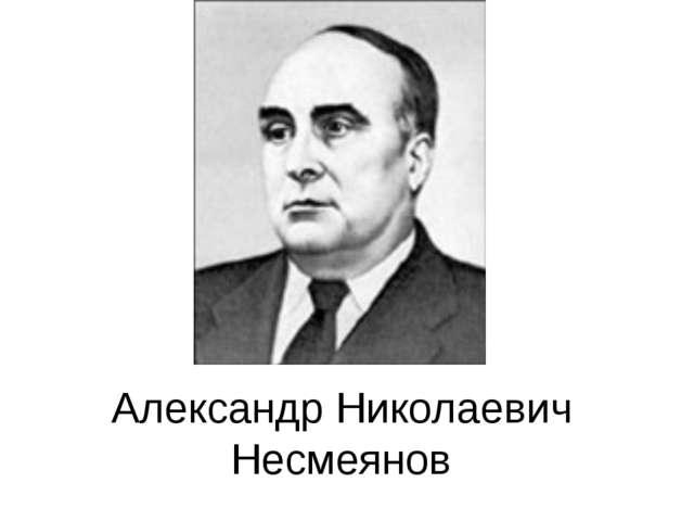 Александр Николаевич Несмеянов