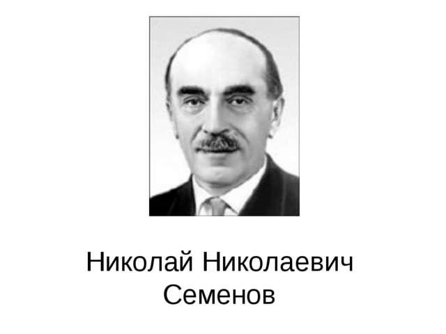 Николай Николаевич Семенов