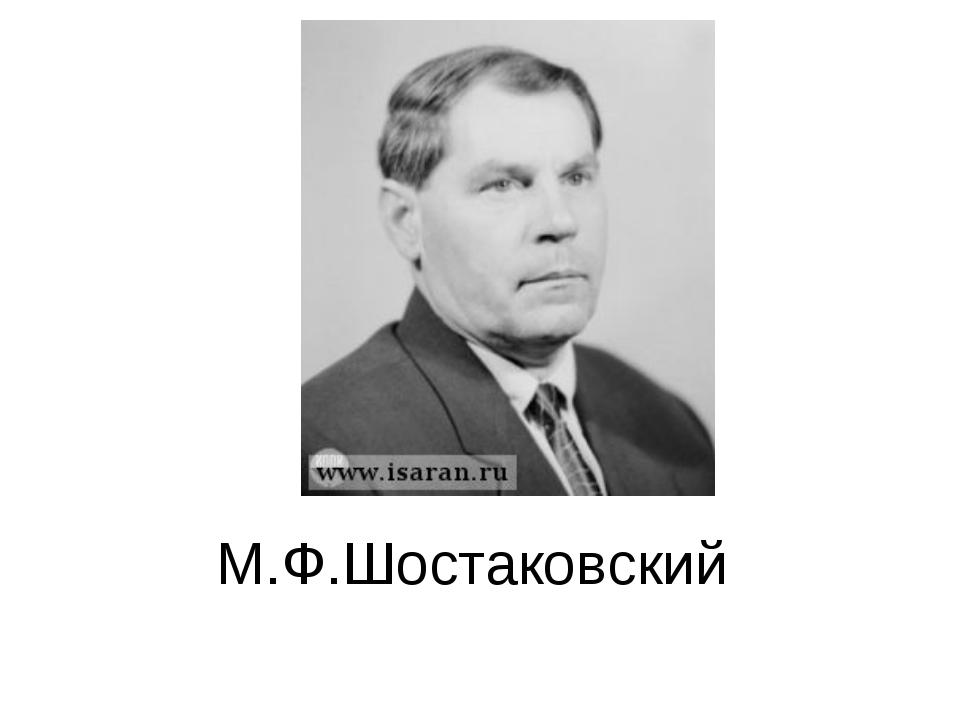 М.Ф.Шостаковский