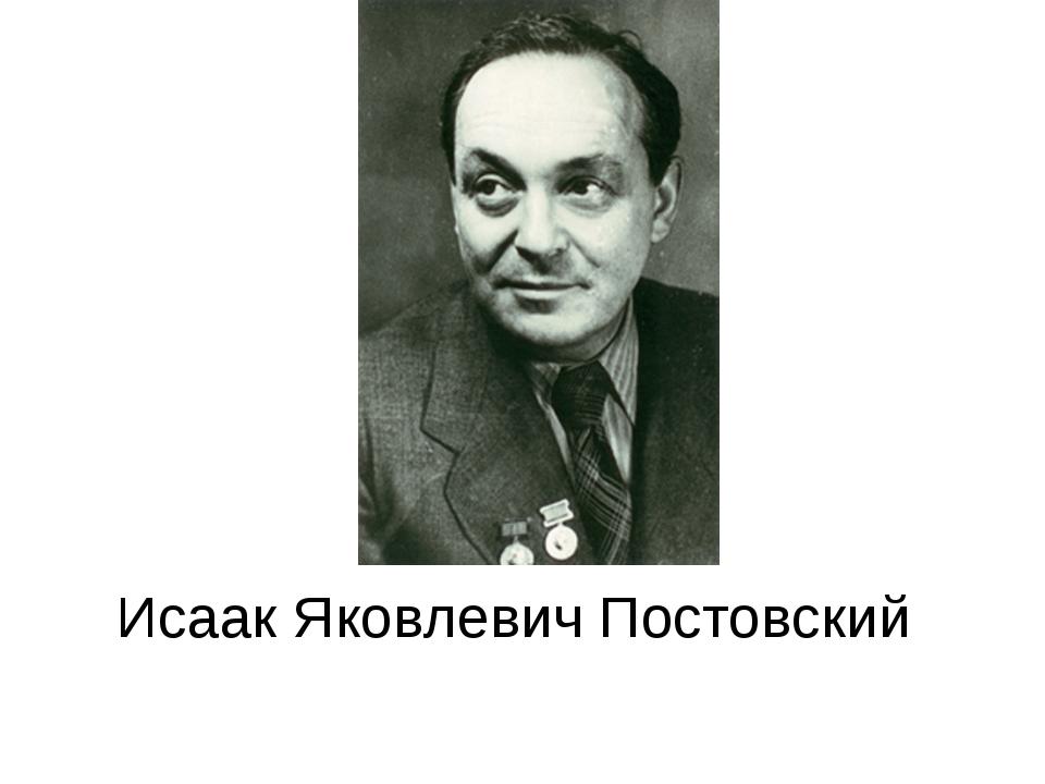 Исаак Яковлевич Постовский