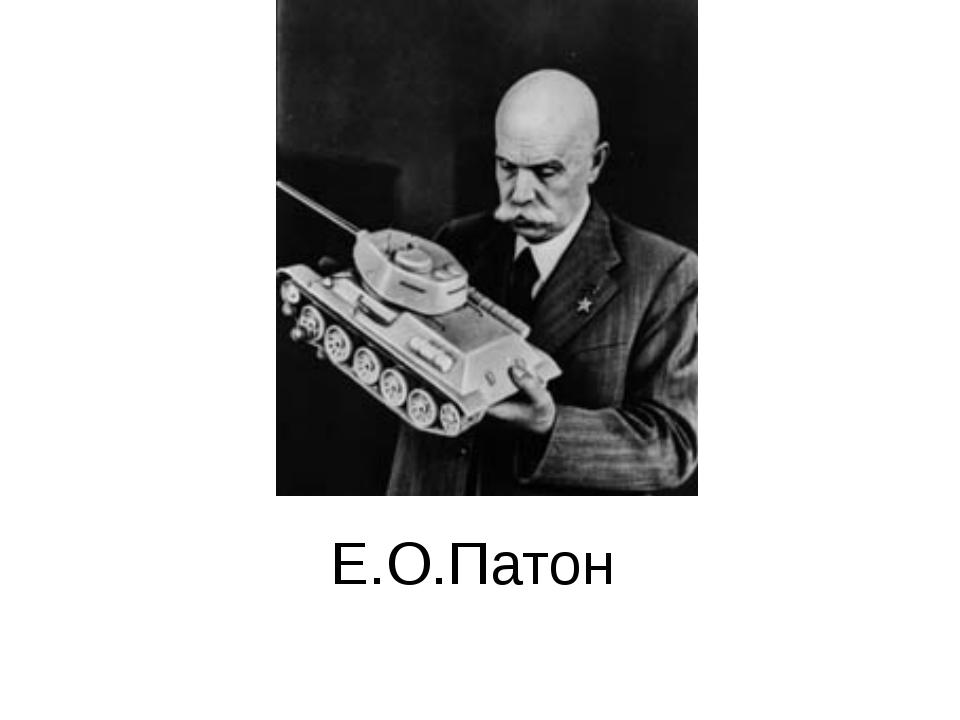 Е.О.Патон