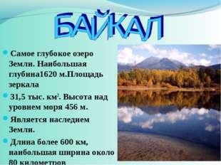 Самое глубокое озеро Земли. Наибольшая глубина1620 м.Площадь зеркала 31,5 тыс