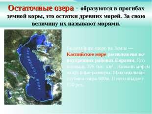 Величайшее озеро на Земле — Каспийское море расположено во внутренних районах