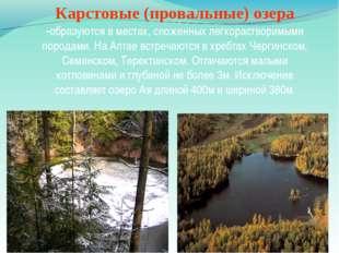 Карстовые (провальные) озера -образуются в местах, сложенных легкорастворимым