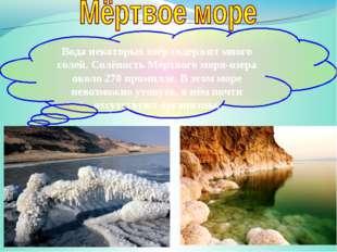 Вода некоторых озёр содержит много солей. Солёность Мёртвого моря-озера около