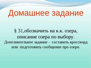 Домашнее задание § 31,обозначить на к.к. озера, описание озера по выбору. Доп
