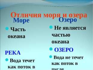 Отличия моря и озера Море Озеро Часть океана РЕКА Вода течет как поток в рус