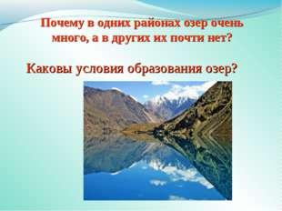 Почему в одних районах озер очень много, а в других их почти нет? Каковы усло