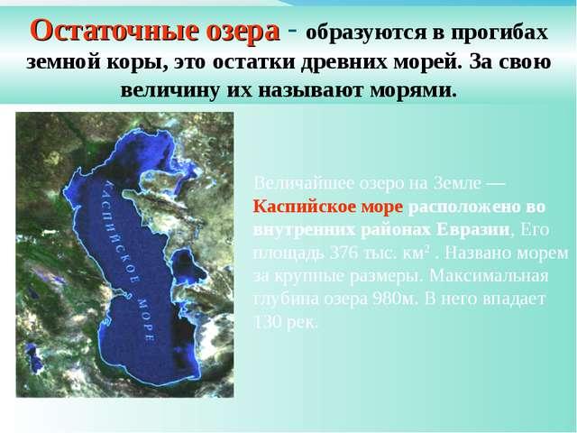 Величайшее озеро на Земле — Каспийское море расположено во внутренних районах...