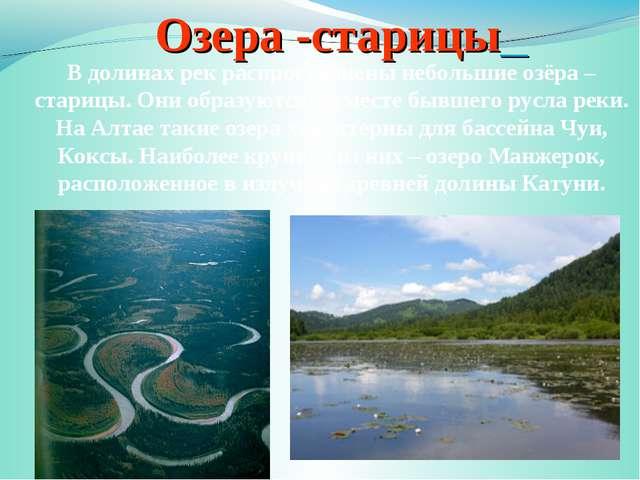 Озера -старицы В долинах рек распространены небольшие озёра – старицы. Они о...