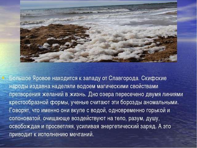 Большое Яровое находится к западу от Славгорода. Скифские народы издавна над...