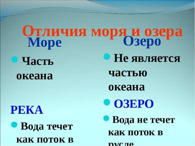 Отличия моря и озера Море Озеро Часть океана РЕКА Вода течет как поток в рус...
