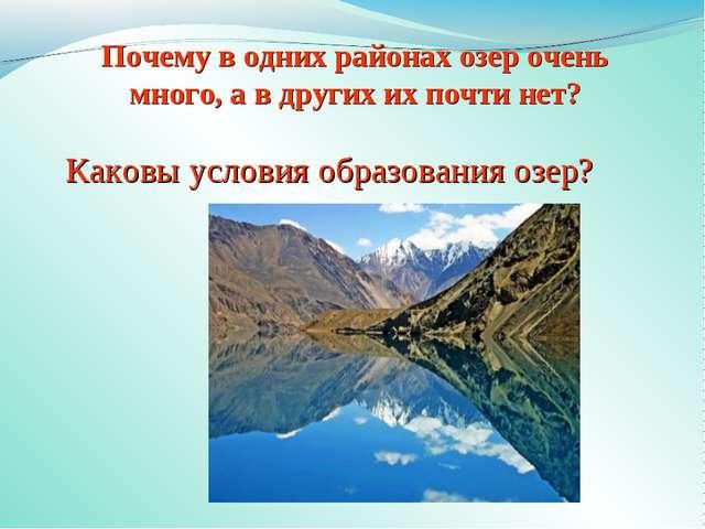 Почему в одних районах озер очень много, а в других их почти нет? Каковы усло...