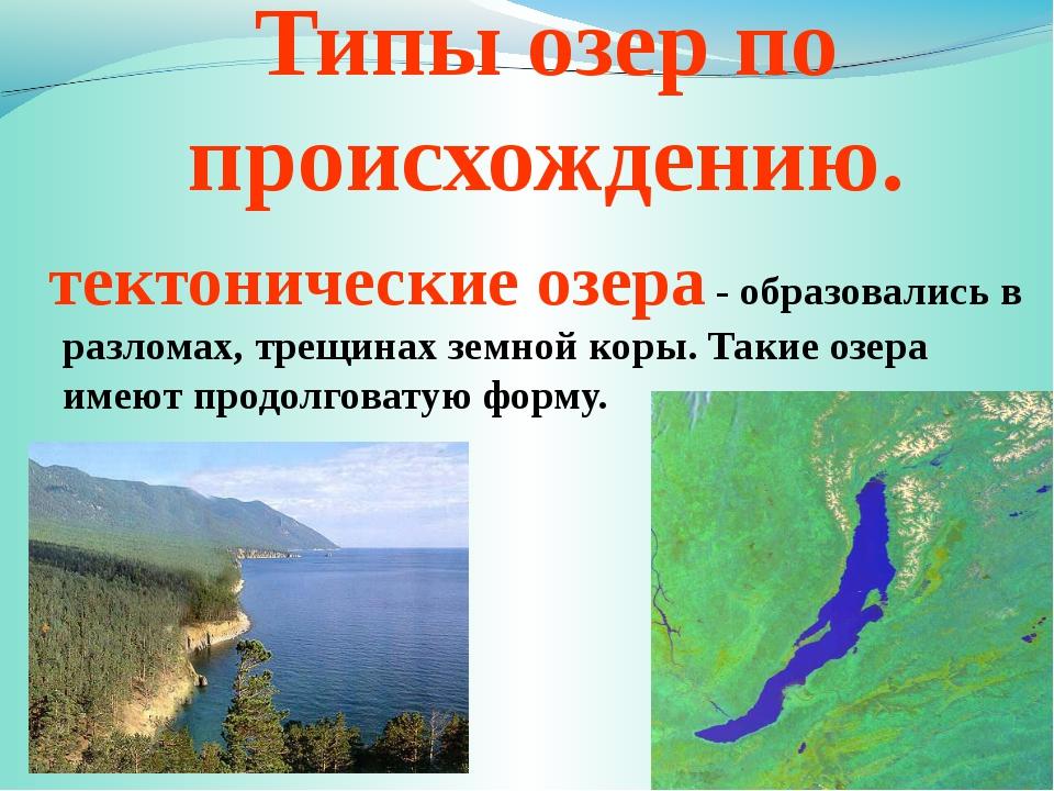 Типы озер по происхождению. тектонические озера - образовались в разломах, тр...