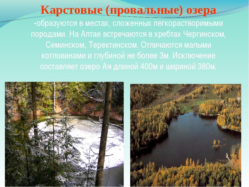 Карстовые (провальные) озера -образуются в местах, сложенных легкорастворимым...