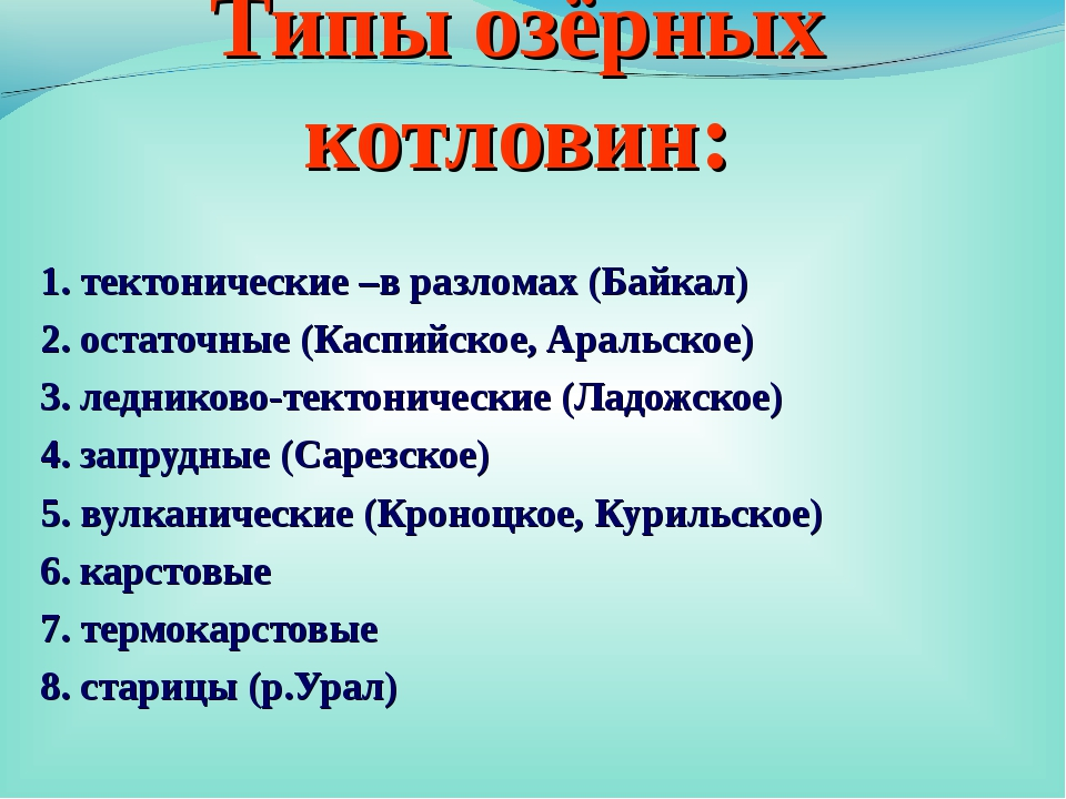 Типы озёрных котловин: 1. тектонические –в разломах (Байкал) 2. остаточные (К...