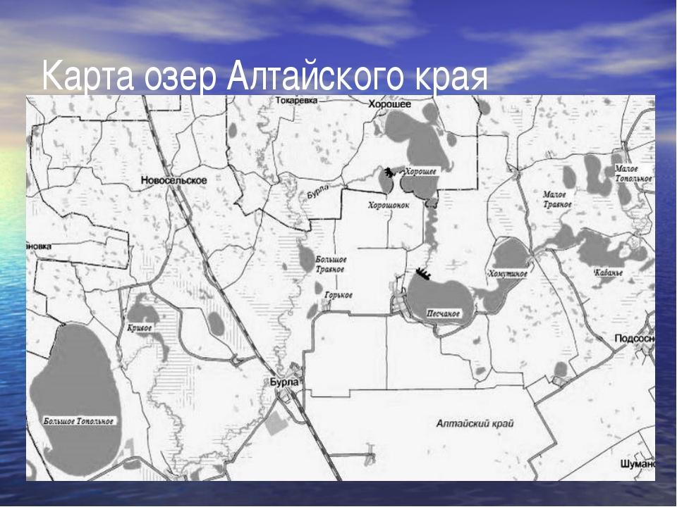 Карта озер Алтайского края